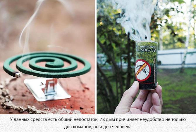 Дымовая шашка и спираль от комаров