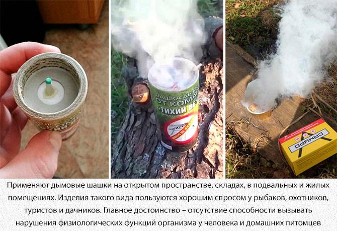 Дымовые шашки от комаров