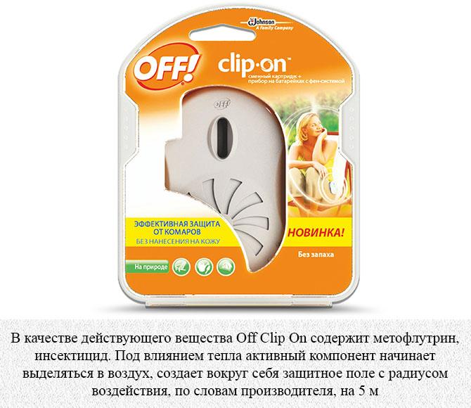 Средство от комаров Off Clip-On