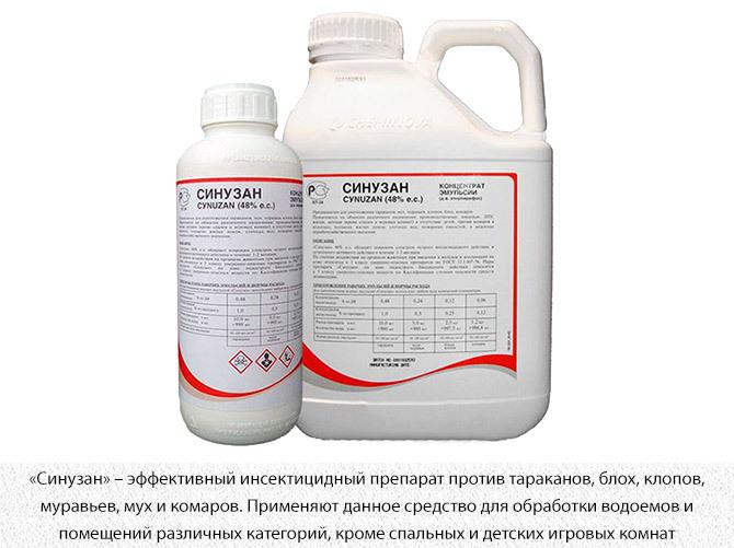 Инсектицидный препарат Синузан