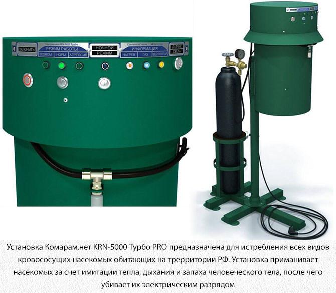 Устройство для защиты участка от комаров «Комарам.нет KRN-5000 Турбо PRO»