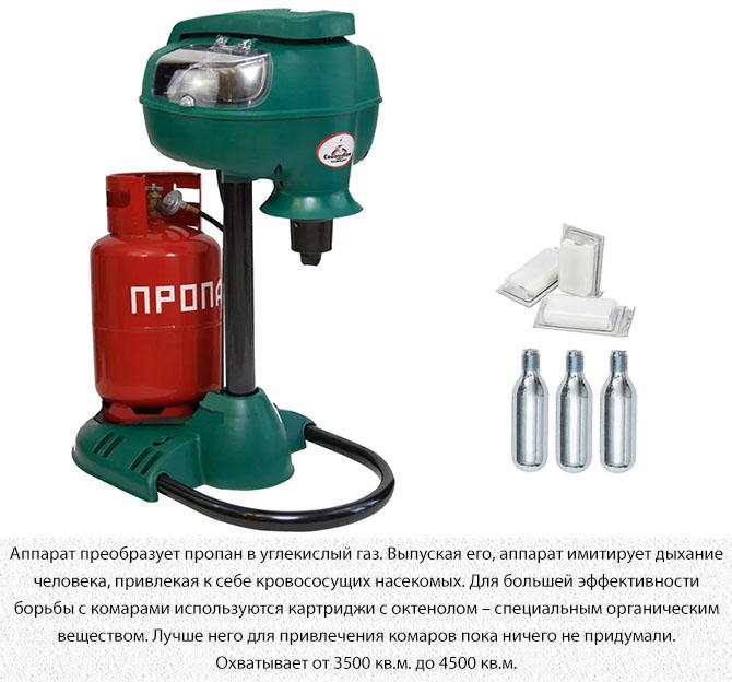 Ловушка для комаров Mosquito Magnet® Pioneer