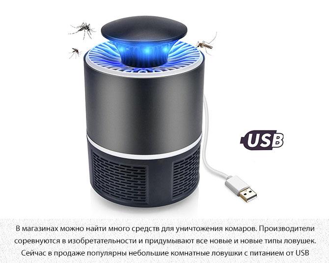 Ловушка для комаров с питанием от USB