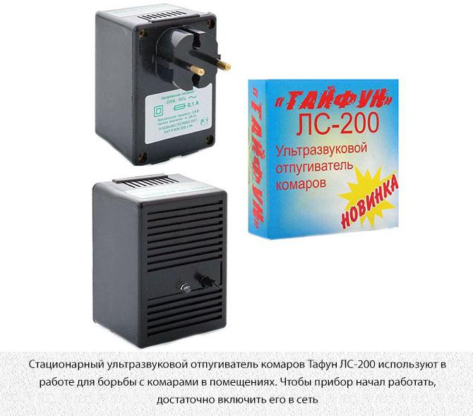 Ультразвуковой отпугиватель Тайфун ЛС-200