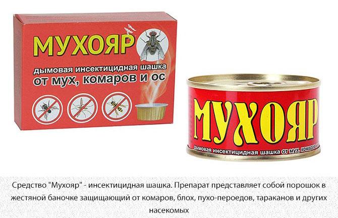 Дымовая инсектицидная шашка Мухояр