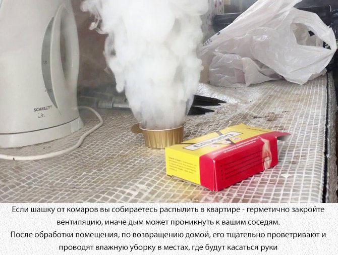 Распыление дымовой шашки от комаров в квартире