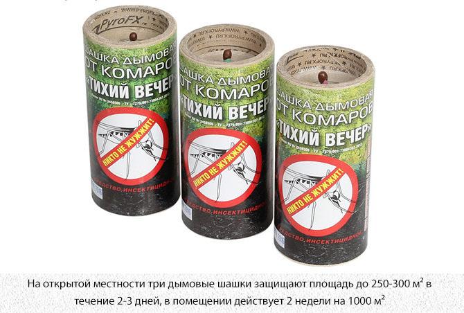 Дымовые шашки от комаров Тихий вечер