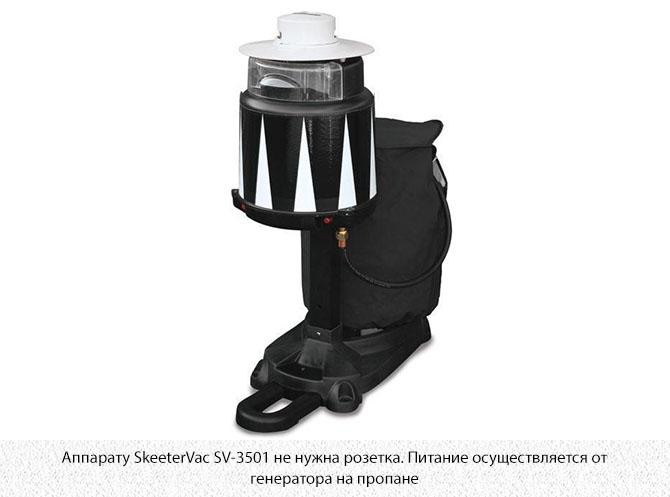 Прибор от комаров SkeeterVac SV-3501