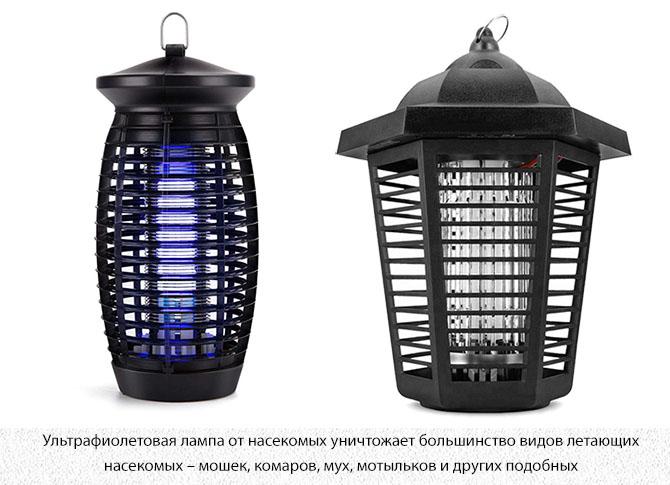 Ультрафиолетовые лампы от комаров