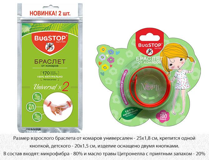 Браслет от комаров Bugstop