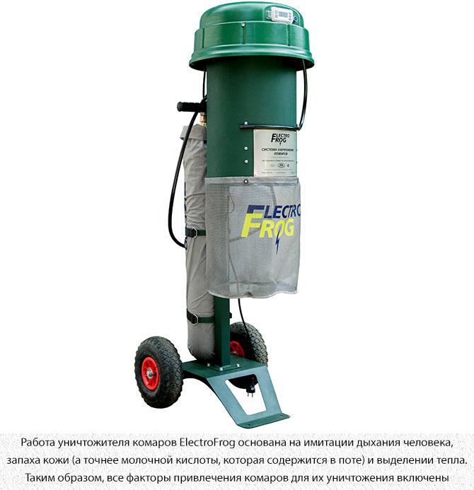 Аппарат для уничтожения комаров ElectroFrog Security