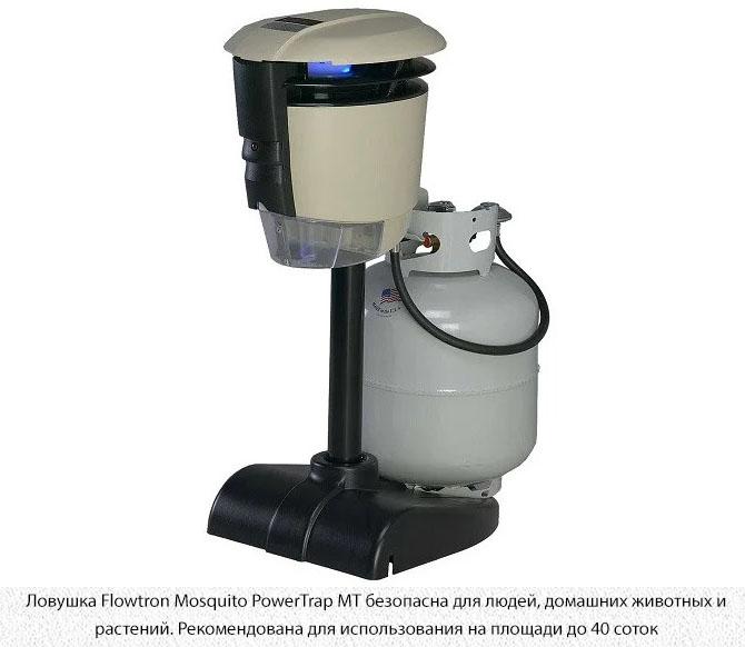 Ловушка Flowtron Mosquito PowerTrap MT