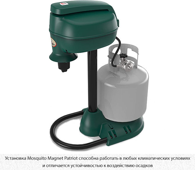 Уничтожитель Mosquito Magnet Patriot