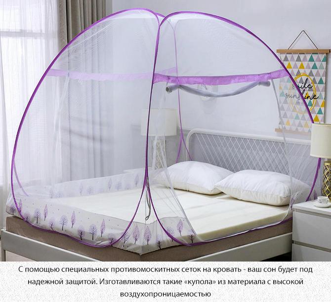 Антимоскитная сетка на кровать
