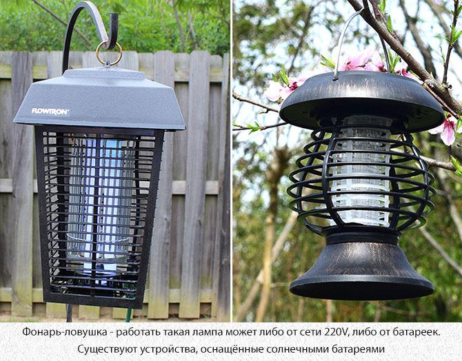 Фонарь-ловушка для комаров