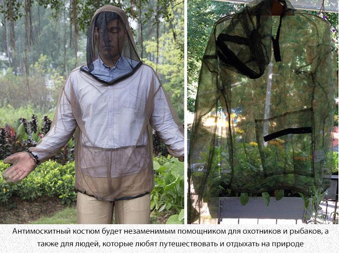 Костюм от комаров