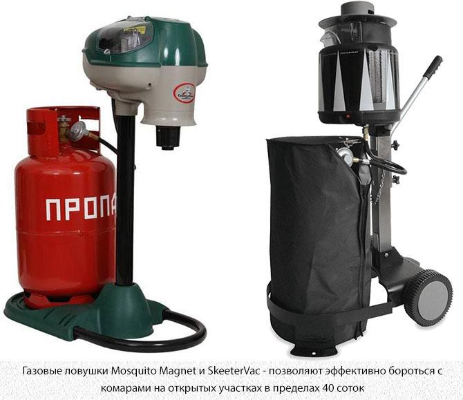Газовые ловушки Mosquito Magnet и SkeeterVac