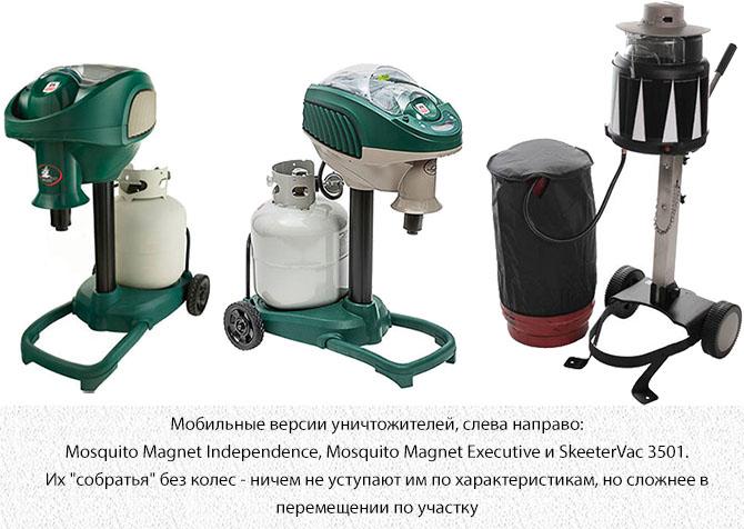 Уничтожители комаров Mosquito Magnet Executive, Mosquito Magnet Independence и SkeeterVac 3501