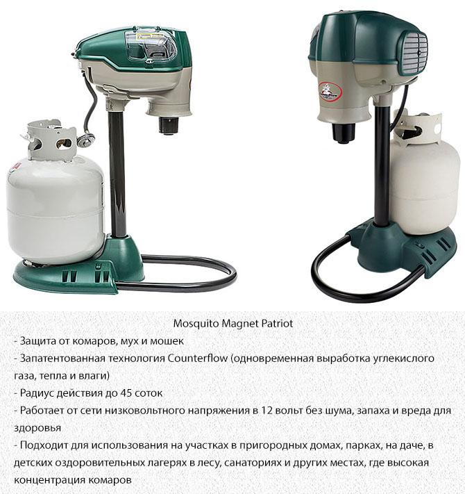 Уничтожитель комаров Mosquito Magnet Patriot