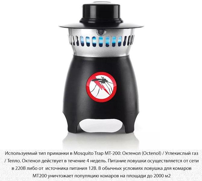 Газовая ловушка от комаров Mosquito Trap MT-200