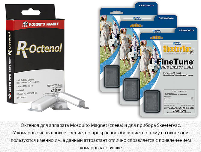 Аттрактант Октенол для газовых ловушек SkeeterVac и Mosquito Magnet