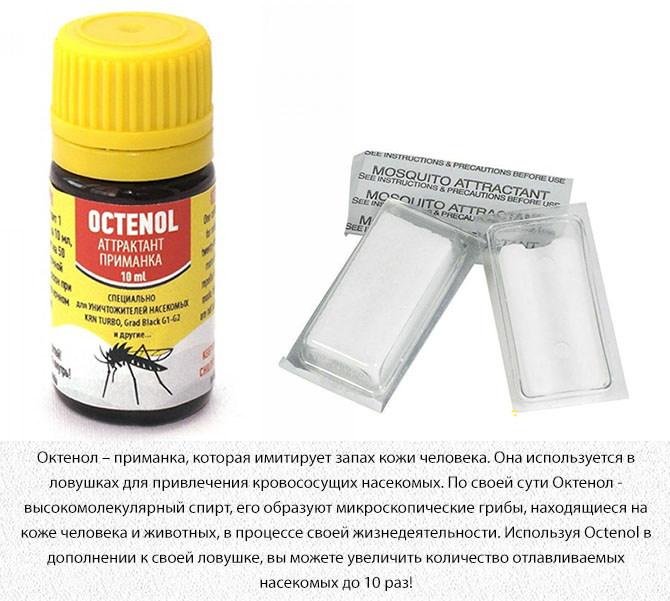 Аттрактант Октенол