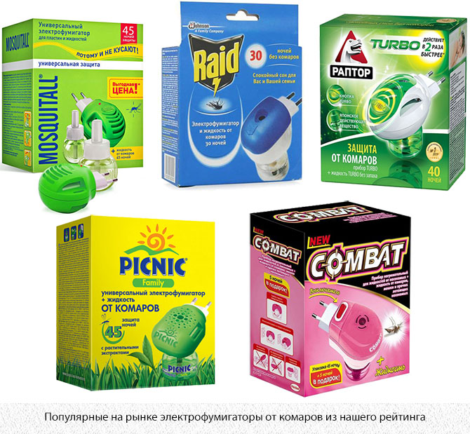 Фумигаторы от комаров от различных производителей