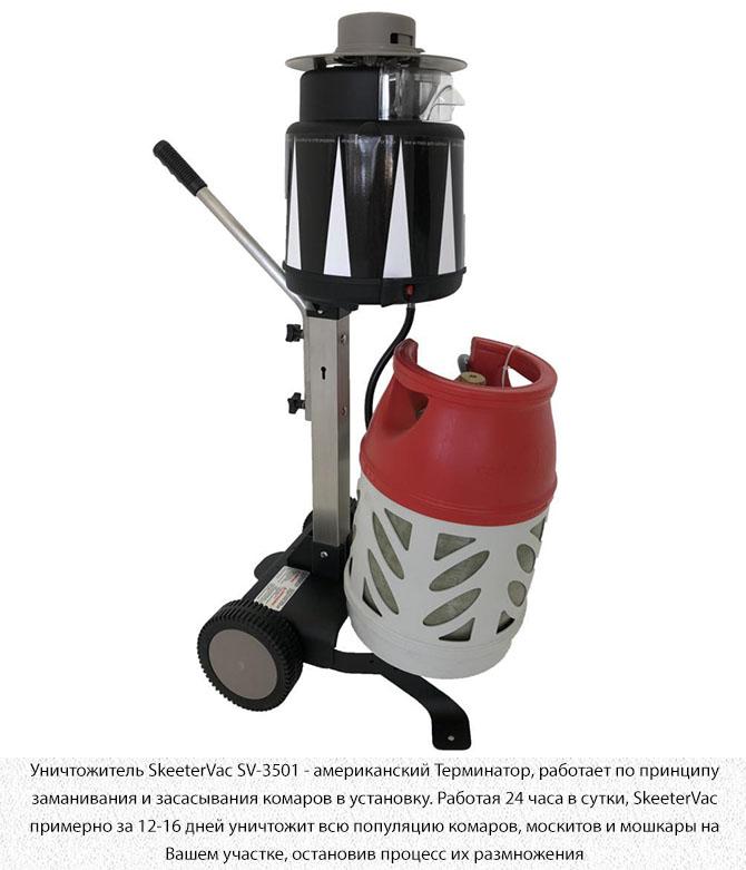 Уничтожитель комаров SkeeterVac SV-3501