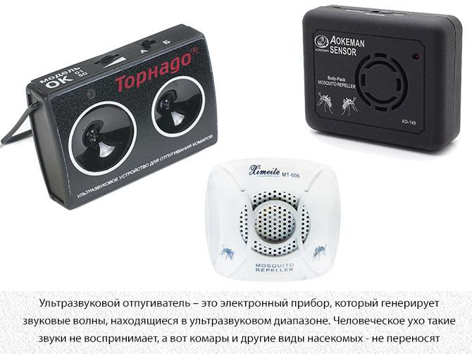 Ультразвуковые устройства для отпугивания комаров