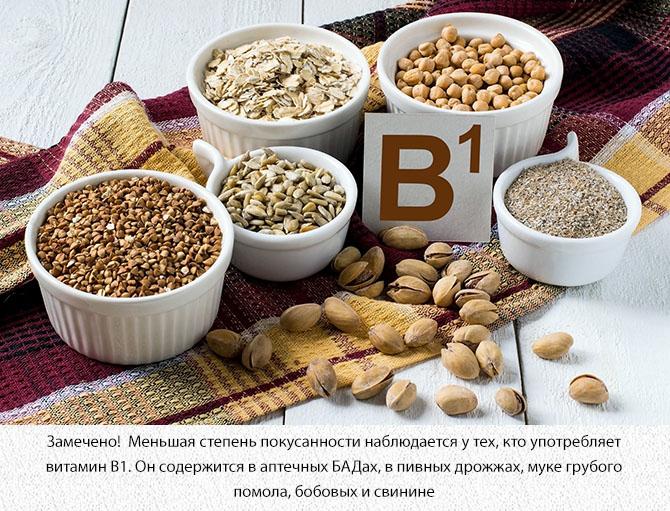 Продукты богатые на витамин В1