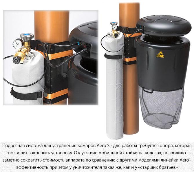 Система уничтожения комаров Aero S