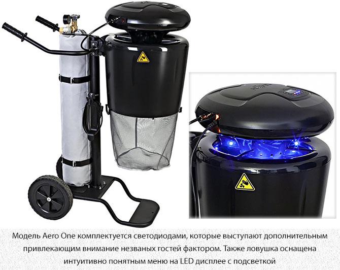 Ловушка для комаров Aero ONE
