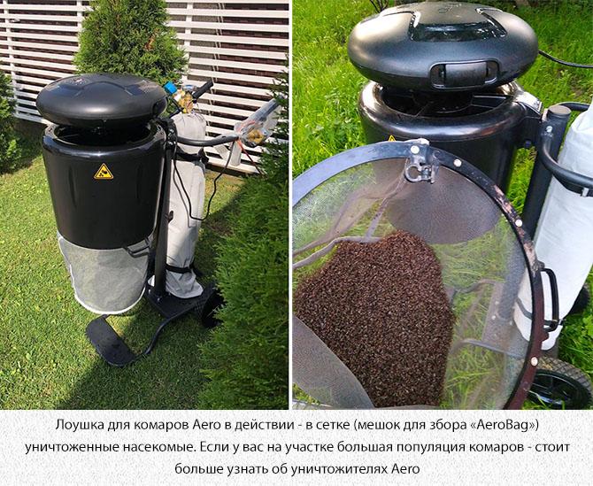 Аппарат Aero для уничтожения комаров