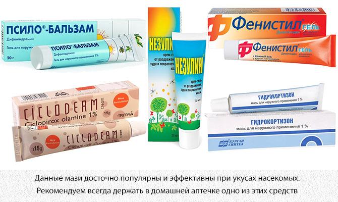Эффективные мази от отеков при укусе комаров