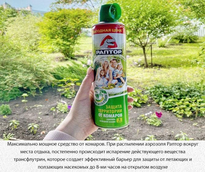 Репеллент от комаров Раптор «Защита территории от комаров»
