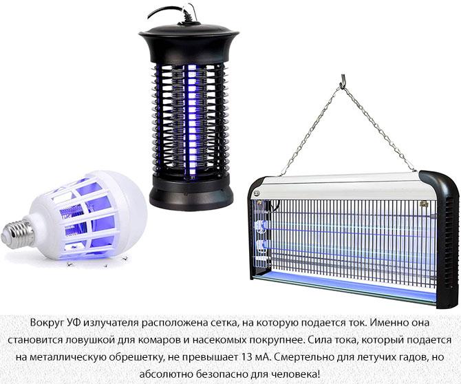 Ультрафиолетовые фонари от комаров