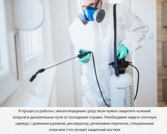 Обработка помещения от комаров