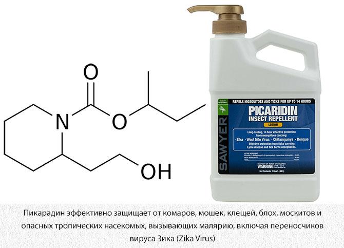 Пикаридин