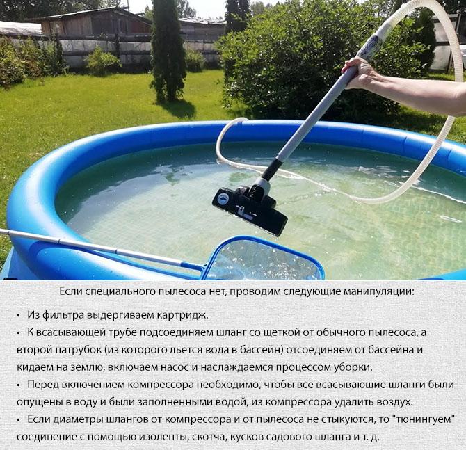 Cамодельный водяной пылесос для бассейна