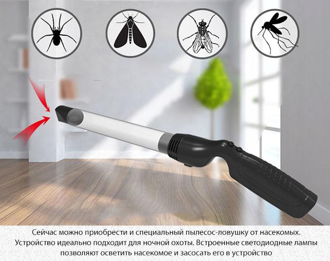 Пылесос-ловушка от комаров