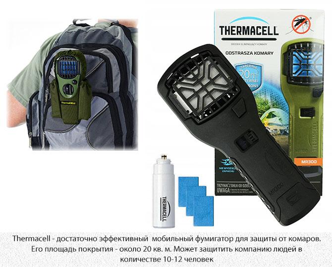Мобильный фумигатор для защиты от комаров.Thermacell