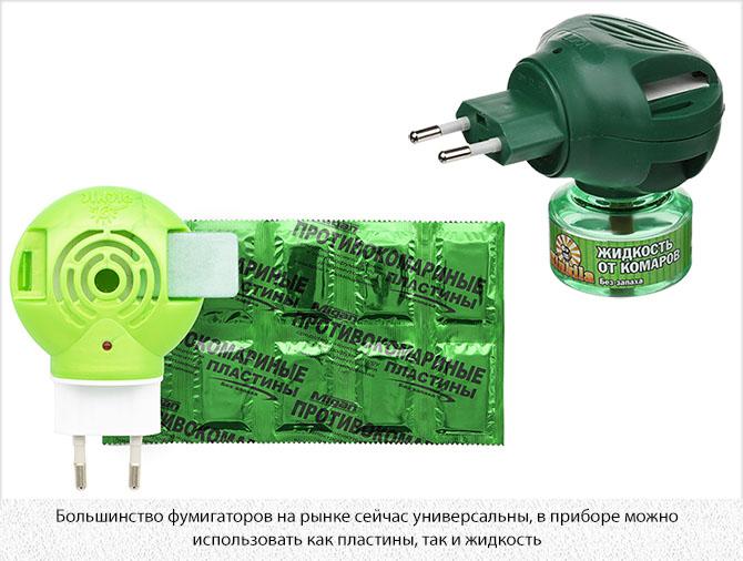 Электрофумигаторы для домашнего пользования