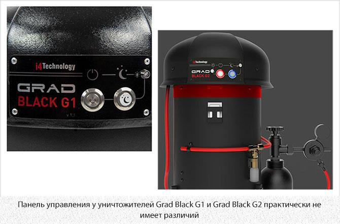 Установки от комаров GRAD-BLACK-G1 и GRAD-BLACK-G2