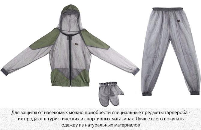 Специальная одежда для защиты от укусов комаров на природе