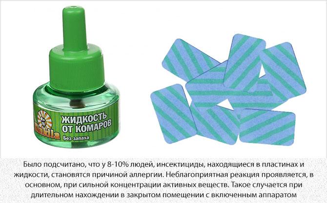 Жидкость и пластины для фумигатора от комаров