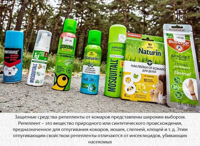 Препараты-репелленты от комаров