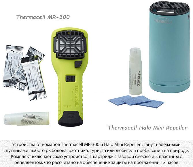 Походные устройства от комаров Thermacell