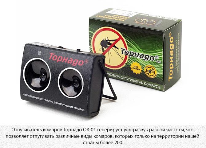 Компактный ультразвуковой прибор для отпугивания комаров Торнадо ОК-01