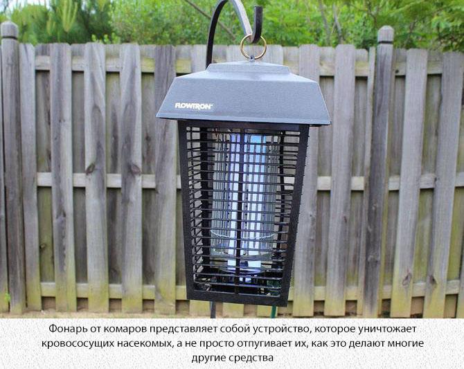 Уличный фонарь от комаров