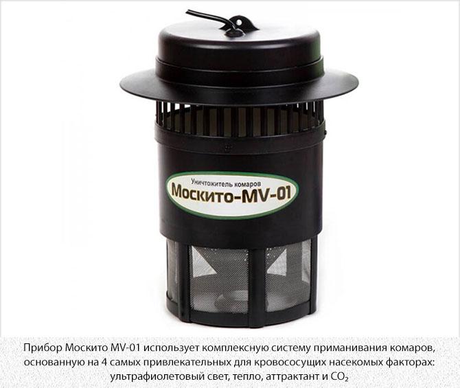 Антимоскиктный фонарь Москито MV-01